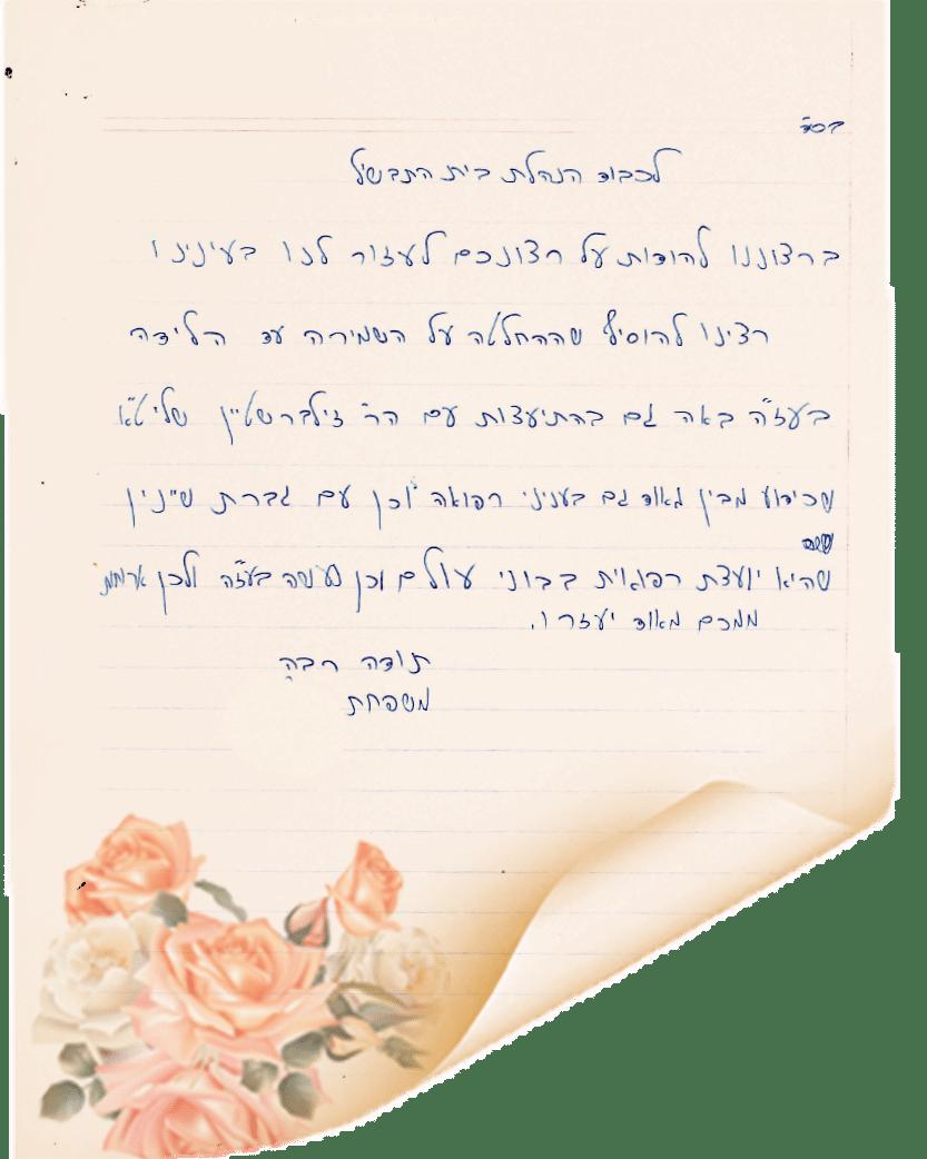 THANK_1